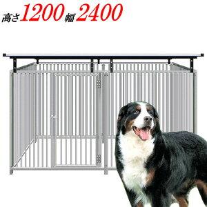 犬のサークル 6枚組パネルセット【アルミ製 12-6AY 屋根付き】高さ1200×W2400×D1250mm トールタイプ屋外・室内 兼用