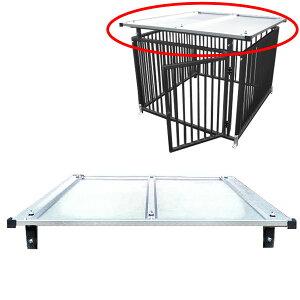 犬のサークル パネル4枚組セット用【屋根材 シングルサイズ】犬のサークル スチール製 / アルミ製 兼用屋外・室内 兼用