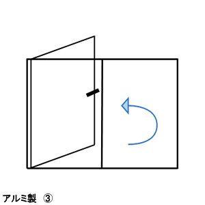 犬のサークル アルミ製 扉パネル 加工【 3. 左扉/内開き 】 に扉の開きを加工します