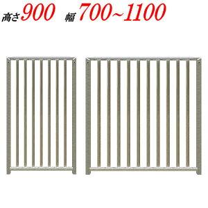 犬のサークル 単品パネル【アルミ製 パネル 高さ900 幅700〜1100】 特寸幅屋外・室内 兼用