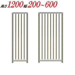 犬のサークル 単品パネル【アルミ製 パネル 高さ1200 幅200〜600】 特寸幅屋外・室内 兼用