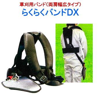 らくらくバンドDX(2本掛け)-1