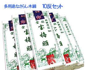【さらし 送料無料】 晒し 小巾木綿 10m (34cm幅) 10反セット卸販売 02P03Dec16