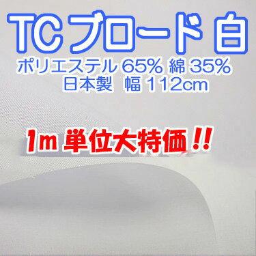 【tc ブロード 白 生地】大特価(112cm幅)T/Cブロード生地 白 1m単位特価 208本【あす楽対応】 02P03Dec16