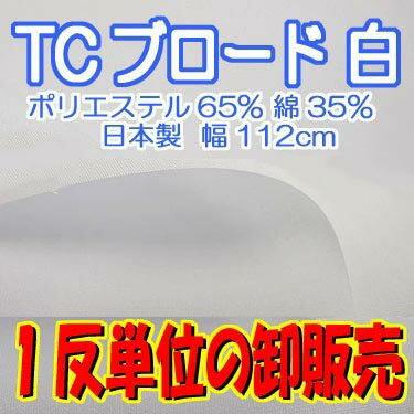 送料無料! T/Cブロード生地 (112cm幅) 白 1反単位 卸販売 【tc ブロード 白 生地】 【55m】 208本 02P03Dec16
