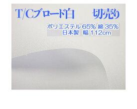 【tc ブロード 白 生地】大特価(112cm幅)T/Cブロード生地 白 1m単位特価 208本