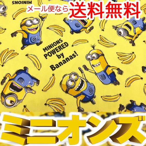 【メール便の送料無料】 ミニオンズ Minions バナナ柄 2017 キャラクター生地 オックス