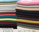 【50cm単位つづけてカット】 ふわふわ綿ダブルガーゼ 生地 【良質な日本製27色】wガーゼ 02P03Dec16