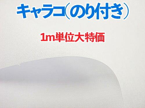【キャラコ 白 生地】大特価(92cm幅)キャラコ(のり付き) 生地 白 1m単位特価 02P03Dec16
