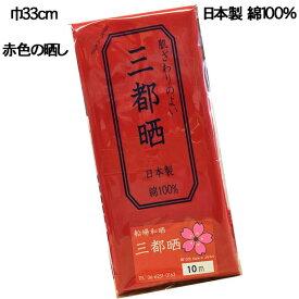 赤の晒し 小巾木綿 (33cm幅) 【晒 10m 反売り 生地 赤色 布】 【マラソン 】これはおめでたい! 02P03Dec16