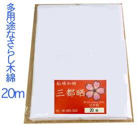 【さらし】 晒し 小巾木綿 (33cm幅) 【晒 20m (1疋) 反売り 生地 白 布】 手作りマスクに