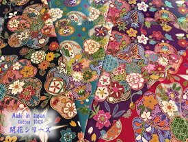 和柄 生地 和風 花柄 着物風 華モダン古典 4色