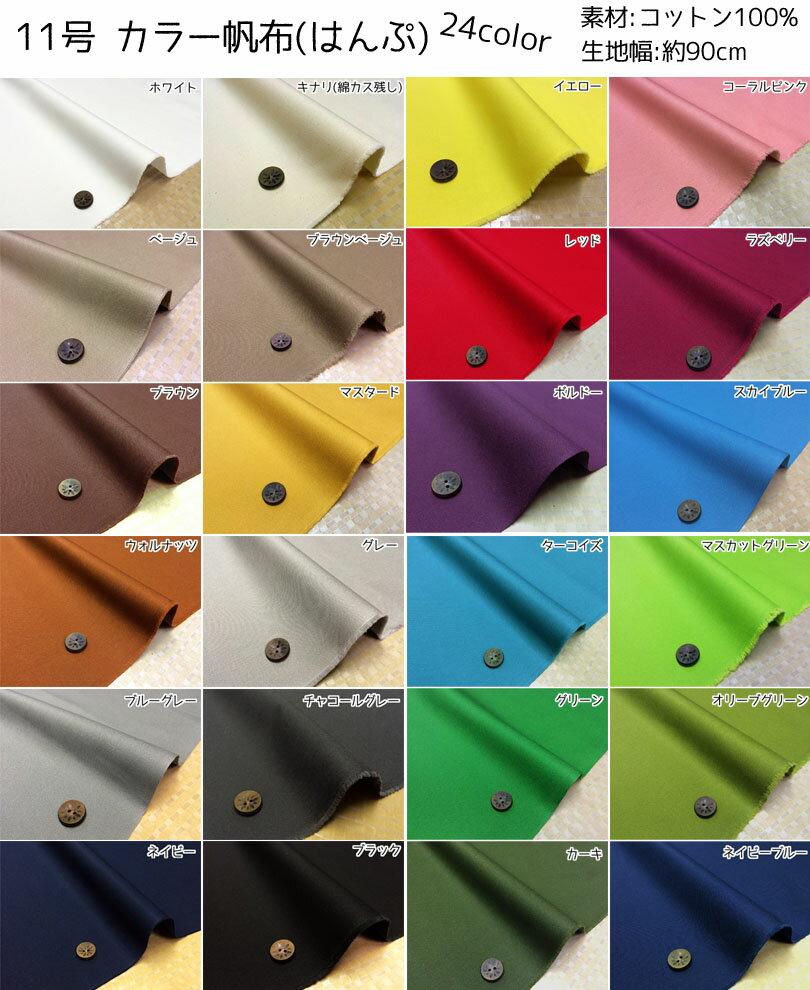 【50cm単位つづけてカット】 しっかりバッグ作りに 11号帆布 (はんぷ) 生地 全24 カラー (10色) 【メール便とネコポスは1.5mまでok】 02P03Dec16