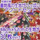 和調花柄きもの風の生地がいっぱいアソートセット30枚 【マラソン】 02P03Dec16