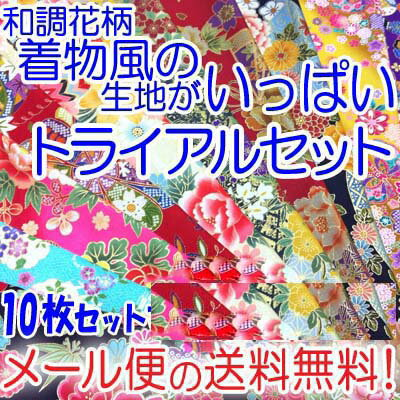 【メール便なら送料無料】 和調花柄きもの風の生地がいっぱいトライアルセット10枚   02P03Dec16