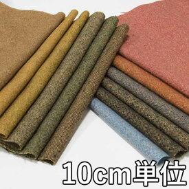 ウール【26070-00】【無地】【ウール生地】カラー全12色【10cm単位 切り売り】【ネップツイード】26070-00 ☆ジャケットやスカートに最適