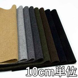 ウール【29440】【無地】【ウール生地】カラー全8色 【10cm単位 切り売り】【カシミヤビーバー】29440 ☆ジャケットやスカート、パンツなどに最適