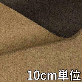 【ウール】【37270】【無地】【ウール生地】カラー全3色【10cm単位 切り売り】【カシミヤ混リバーシブル】37270☆コートに最適。帽子やカバンなど小物にも。