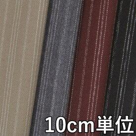 ウール【48280】【柄物】【ウール生地】カラー全4色【 10cm単位 切り売り】【ウールストライプ】48280-20 ☆ジャケットやスカート、パンツ カバンや帽子など小物にも