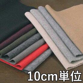 ウール【88400】【無地】【ウールニット】カラー全8色【10cm単位 切り売り】【ウールリブニット】88400☆コートやジャケットに最適