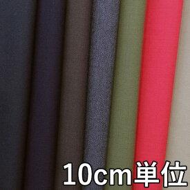 コットン【949100】【無地】【綿生地】カラー全7色【10cm単位 切り売り】【コットンウールストレッチ】949100☆ジャケットやスカート、パンツに最適☆カバンや帽子など小物にも