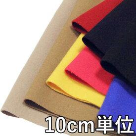 ウール【TX29950】【無地】【ウールモッサ】【ウール生地】カラー全8色【10cm単位 切り売り】TX29950☆コートやジャケットにおススメ♪
