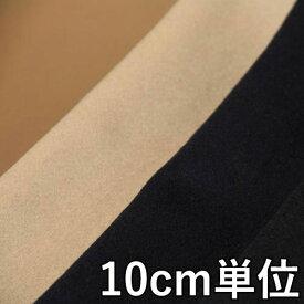 ウール【TX30200】【無地】【ウール生地】カラー全3色【10cm単位 切り売り】【カシミヤストレッチビーバー】TX30200 ☆コートやジャケットに最適☆薄手なので、スカートやパンツにおススメ♪