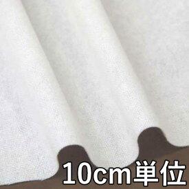ウール【TX32450】【無地】【ウールエターミン】【ウールホワイト】カラー全1色【10cm単位 切り売り】【ウール平織】TX32450☆ジャケットやスカート ワンピースに最適☆ストール 帽子など小物にも