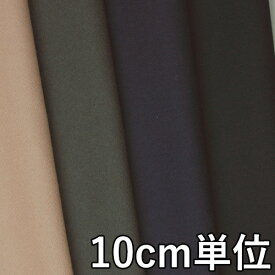 ウール【TX38060】【無地】【ウール生地】カラー全3色【10cm単位 切り売り】【ウールメルトン】TX38060☆ジャケットやコート ポンチョに最適