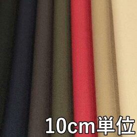 ウール【TX51500】【無地】【ベネシャン】【ウールストレッチ】【ウール生地】カラー全8色【10cm単位 切り売り】TX51500☆ジャケットやスカート、パンツに最適☆カバンや帽子など小物にも