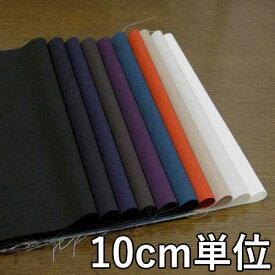 ウール【TX5250-10】【ウールギャバ】【ウール100無地】カラー全6色【10cm単位 切り売り】【ウール生地】TX5250-10☆ジャケットやスカート、パンツに最適☆カバンや帽子など小物にも