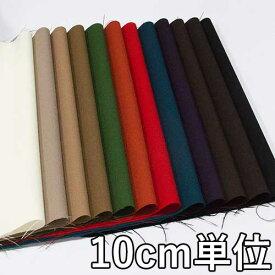 ウール【TX52600】【無地】【ウールギャバ生地】カラー全11色【10cm単位 切り売り】【ウール梳毛ストレッチ】TX52600☆ジャケットやスカート、パンツに最適☆カバンや帽子など小物にも