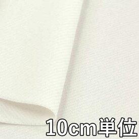 ウール【TX52825】【無地】【ウール生地】カラー全1色【10cm単位 切り売り】【ウール100%】TX52825☆ジャケットやスカート、パンツに最適☆カバンや帽子など小物にも