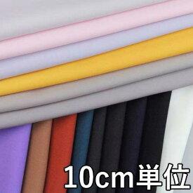 ウール【TX5606】【無地】【ウール平織生地】カラー全15色【10cm単位 切り売り】【ウール100無地】TX5606☆ブラウスやスカート、ワンピースに最適