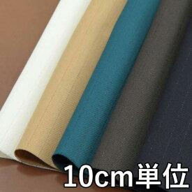 ウール【TX57400】【柄物】【ウール生地】カラー全6色【 10cm単位 切り売り】【ウールストライプ】TX57400☆ジャケットやスカート、パンツに最適