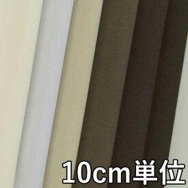 ウール【TX58200】【無地】【ウール生地】カラー全7色【10cm単位 切り売り】【ウール平織ストレッチ】TX58200☆ジャケットやスカート、パンツに最適(ウール梳毛ストレッチ)