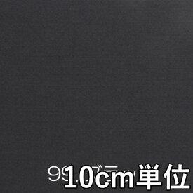 ウール【TX58201】【無地】【ブラックストレッチトロ】【ウール平織生地】カラー全1色【10cm単位の切り売り】TX58201☆スーツやジャケットやパンツ、スカートにおすすめ♪