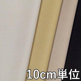 ウール【TX59890】【無地】【ウールギャバジン】【ウール生地】カラー全4色【10cm単位 切り売り】【ウール100無地】TX59890 ☆ジャケットやスカート、パンツに最適