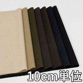 ウール【TX61500】【無地】【ウール生地】カラー全7色【10cm単位 切り売り】【ウールストレッチ】TX61500 ☆ジャケットやスカート、パンツ、カバンや帽子など小物にも
