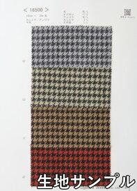ウール【16500】【柄物】【送料無料】【ウール生地】カラー全4色【生地サンプル】【カシミヤアンゴラ】16500 ☆ジャケットやスカート 帽子やカバンなど小物にも