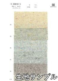 ウール【22010】【無地】【生地サンプル】【ウール生地】カラー全6色【ネップツイード】22010【秋冬物 ウール混合】ジャケットやスカートにおススメ♪