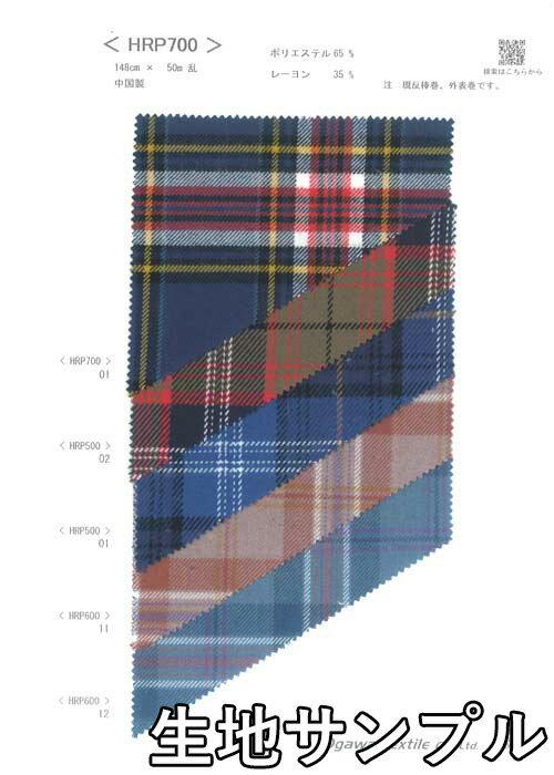 【ポリエステル】【HRP700】【柄物】【送料無料】【合繊生地】カラー全5色【生地サンプル】【T/Rチェック】HRP700☆ジャケットやスカート、パンツなどにおススメ♪