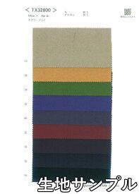ウール【TX32800】【無地】【送料無料 ヤマトネコポス便配送 代引不可】【ウール生地】カラー全9色【生地サンプル】【ウールフラノ】TX32800☆ジャケットやスカート パンツに最適