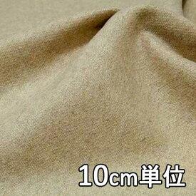 ウール【35105】【無地】【ウール生地】カラー全3色【10cm単位 切り売り】【ウールフラノ】35105 ☆ジャケットやスカート コート カバン 帽子など小物に最適