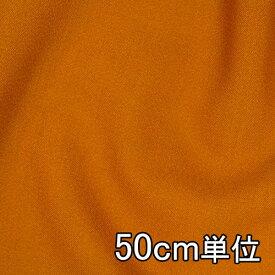 ウール【tx54800】【大特価商品】【無地】【ウール平織生地】カラー全1色【50cm単位 切り売り】【ウール生地】tx54800 ☆ジャケットやスカート、パンツ カバンや帽子など小物にも