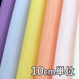 ウール【TX55800】【無地】【ウール平織生地】カラー全10色【10cm単位 切り売り】【ウール100無地】TX55800☆ブラウスやスカート、ワンピースに最適