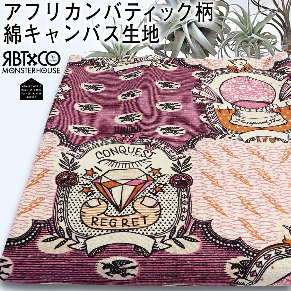 【RBT】アフリカンバティック柄の綿キャンバス生地【3色】50cm単位【RBT001】【インテリア生地】
