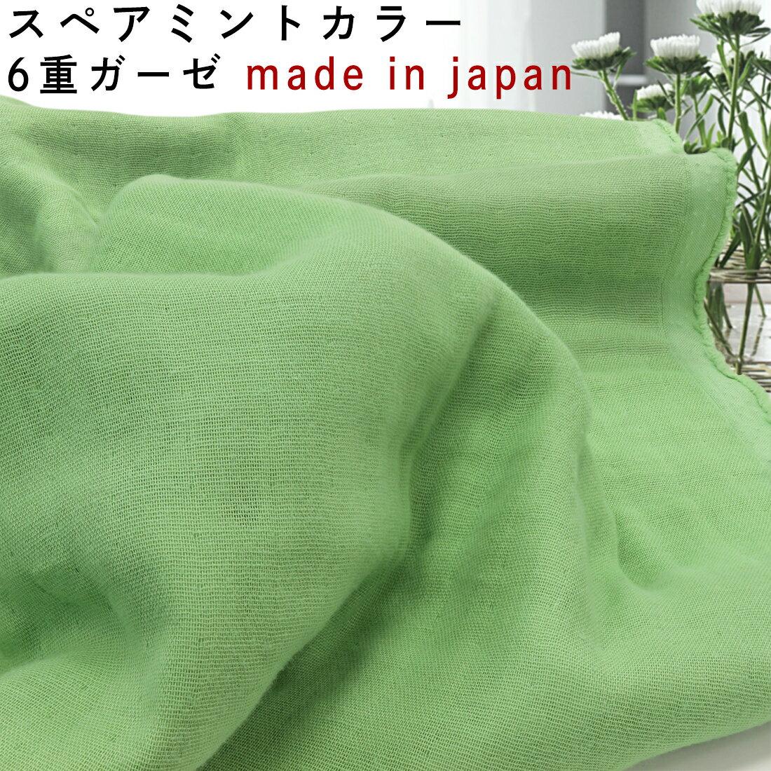 【HINODEYAオリジナル】日本製。綿100%のカラー6重ガーゼ生地【4色】50cm単位【I_1040】【50cmまでネコポス(メール便)発送可】