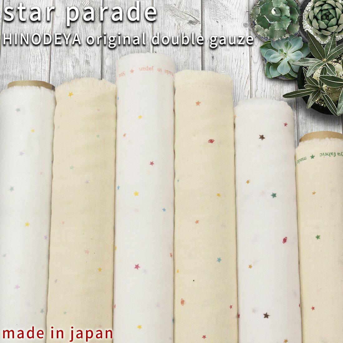【8月のお買い得】StarParade綿100%ダブルガーゼ生地【星柄】【6色】★50cm単位【I_1163】【2mまでネコポス発送可】