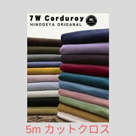 【5mカットクロス】7W太畝コーデュロイ生地【I_770m5】